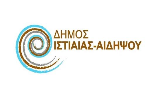 Αναπτυξιακό Συνέδριο Δήμου Ιστιαίας-Αιδηψού