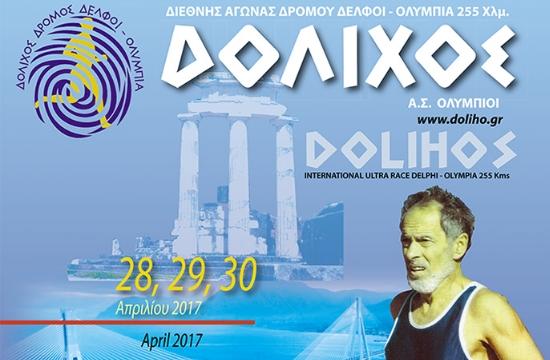 Διεθνής αγώνας ΔΟΛΙΧΟΣ Δελφοί-Ολυμπία