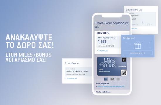 Aegean: Nέο ψηφιακό περιβάλλον για τα Miles+Bonus μέλη