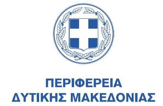 Περιφέρεια Δυτικής Μακεδονίας: Πρόγραμμα ενίσχυσης επιχειρηματικών δράσεων