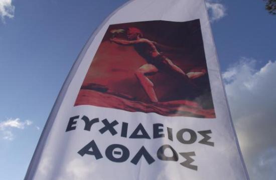 Διεθνείς δρομικές διοργανώσεις του Αυγούστου υπό την αιγίδα του ΕΟΤ