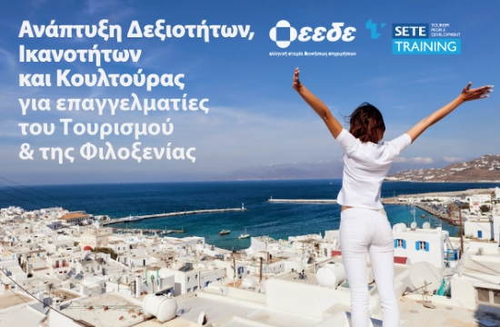 Σεμινάρια ψηφιακού μάρκετινγκ στον τουρισμό