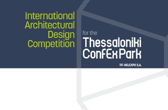 Προκηρύχθηκε ο Διεθνής Αρχιτεκτονικός Διαγωνισμός για την ανάπλαση του Εκθεσιακού Κέντρου Θεσσαλονίκης