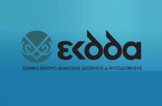 Εθνικό Κέντρο Δημόσιας Διοίκησης: Διαγωνισμός 200.000 ευρώ για τουριστικές υπηρεσίες