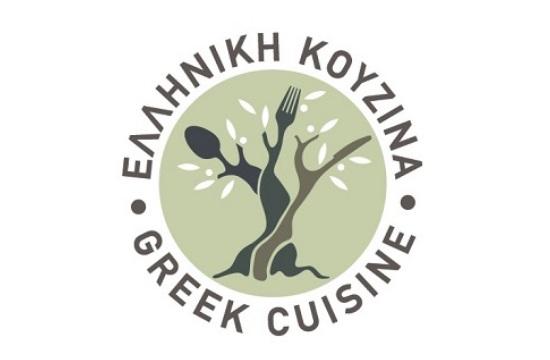 Nέο λογότυπο για το Ειδικό Σήμα Ποιότητας Ελληνικής Κουζίνας