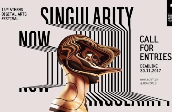Athens Digital Arts Festival- Singularity Now: Ιστορίες από τον ορίζοντα γεγονότων