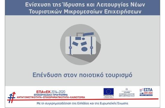 ΕΣΠΑ: Αυξάνεται σε 390 εκατ. ευρώ η ενίσχυση των ΜμΕ στον τουρισμό