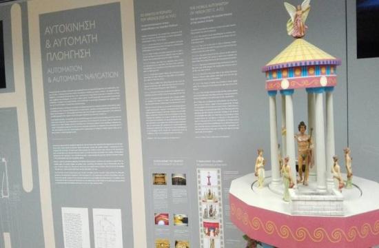 Μουσείο Αρχαίας Ελληνικής Τεχνολογίας στην Αθήνα