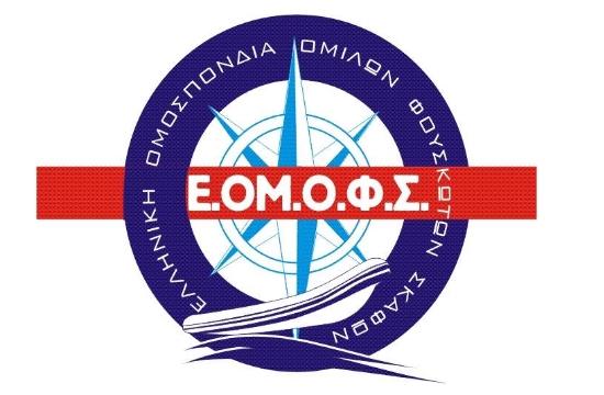 Πρόταση για Πανελλήνια Συνάντηση Φουσκωτών Σκαφών στη Μυτιλήνη