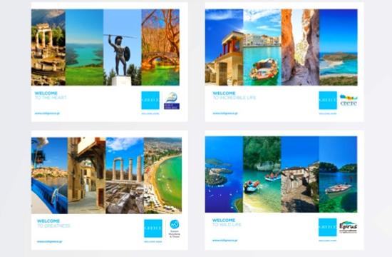 ΕΟΤ: Διαγωνισμός για εκτύπωση έντυπου προωθητικού υλικού