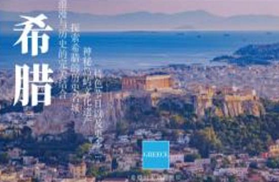 Ο ΕΟΤ στο ETC Virtual Trade Show για την αγορά της Κίνας