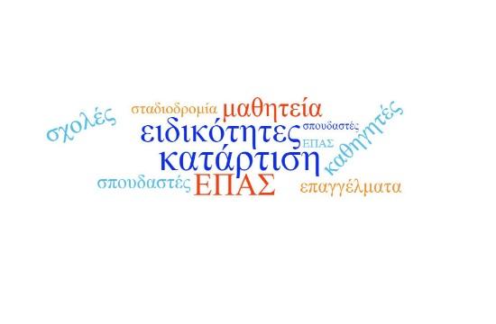 Επίδειξη δεξιοτήτων στις ειδικότητες της ΕΠΑ.Σ. Ρόδου