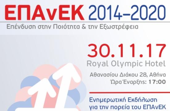 ΕΣΠΑ για τις ΜμΕ στον τουρισμό- Ενημερωτική εκδήλωση