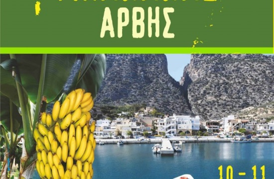 2ο Festival Μπανάνας Άρβης Ηρακλείου