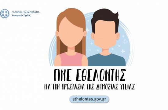 Εθελοντικό πρόγραμμα του Υπουργείου Υγείας για την αντιμετώπιση του κορωνοϊού