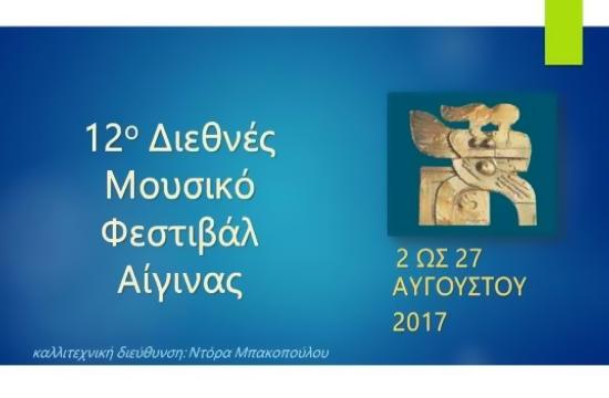 Ο ΕΟΤ στηρίζει το Διεθνές Μουσικό Φεστιβάλ Αίγινας