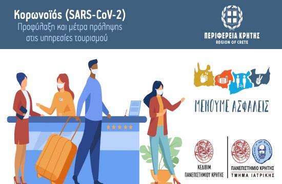 Περιφέρεια Κρήτης: Επιμορφωτικό πρόγραμμα για τα μέτρα πρόληψης στους εργαζομένους στον τουρισμό