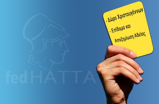 FedHATTA: Λύση για τα επιδόματα των εργαζομένων και έκκληση για δίκαιη αντιμετώπιση του τουριστικού κλάδου