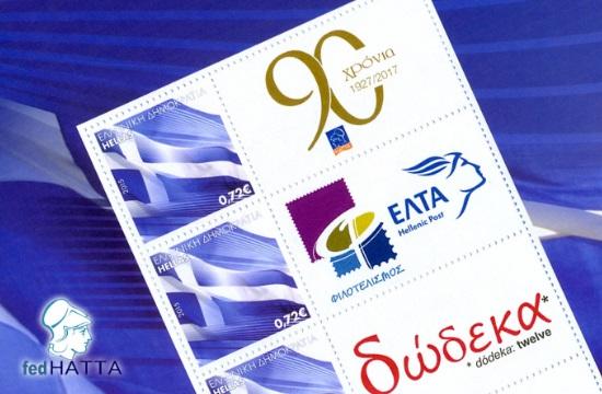 90 χρόνια HATTA- Βραβεία στα τουριστικά γραφεία με τις καλύτερες μπροσούρες