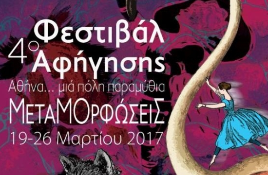 EOT: SymPOSHium για το hotel management και Φεστιβάλ Αφήγησης