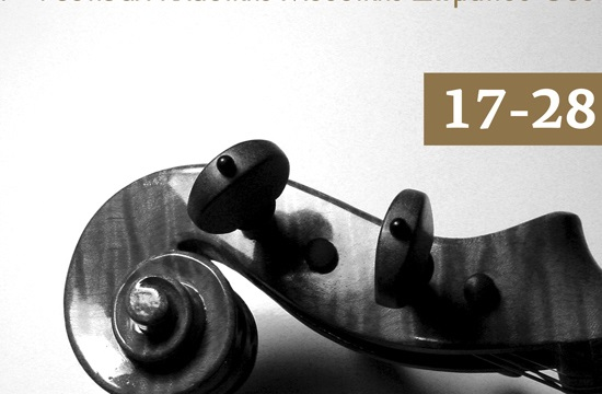 Διεθνές Φεστιβάλ Κλασικής Μουσικής Δωματίου στη Θεσσαλία