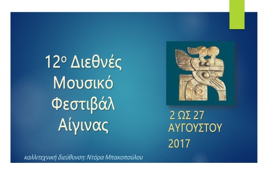O ΕΟΤ ενισχύει 12ο Διεθνές Φεστιβάλ Αίγινας
