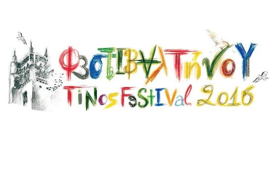 Ξεκινά το Φεστιβάλ Τήνου 2016 - όλο το πρόγραμμα