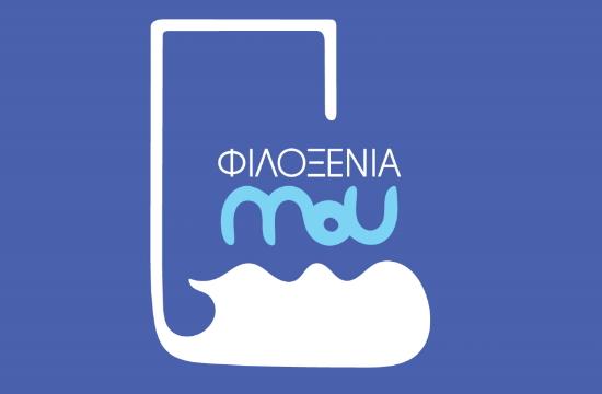 #filoxeniaMoU | Mια πρωτοβουλία του Ξ.Ε.Ε ενόψει του Εθνικού Σχεδίου Ανάκαμψης