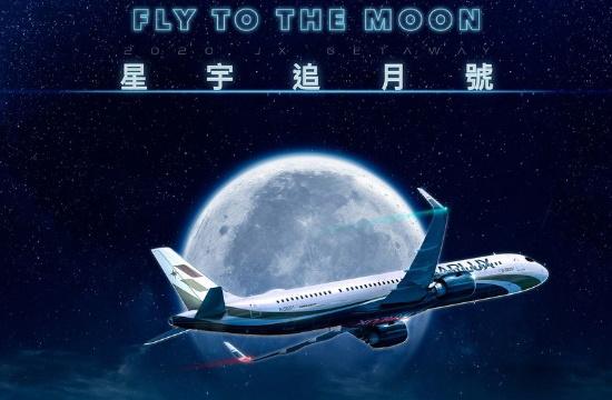 """Mετά τις """"πτήσεις στο πουθενά"""", έρχονται οι """"πτήσεις στο φεγγάρι"""""""