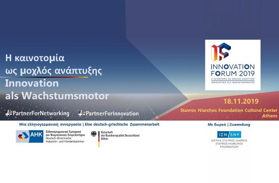Ελλάδα και Γερμανία «ανοίγουν» νέους δρόμους καινοτομίας