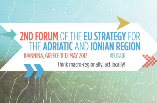Φόρουμ για τη Στρατηγική της ΕΕ στην Περιφέρεια Αδριατικής-Ιονίου