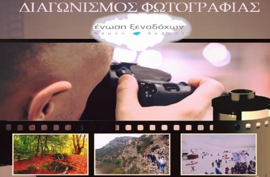 ΕΞ Δράμας: Διαγωνισμός φωτογραφίας