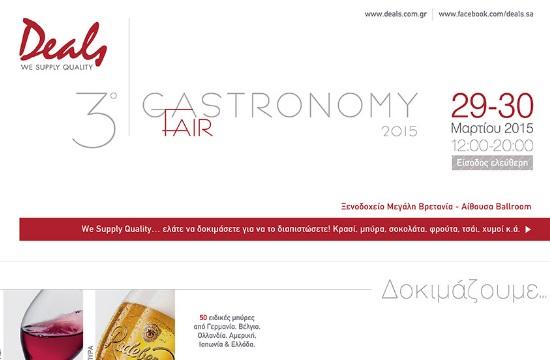 Στις 29 και 30 Μαρτίου το 3ο Gastronomy Fair 2015 για επαγγελματίες στο χώρο της γαστρονομίας