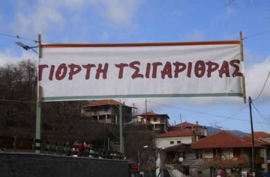 Γιορτή Τσιγαρίθρας στην Ορεινή Ναυπακτία