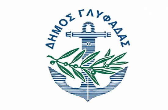 Δήμος Γλυφάδας: Διαγωνισμός για εκδρομές σε ΚΑΠΗ
