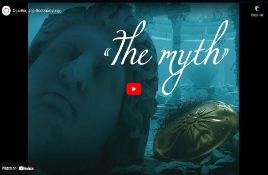 Ο Οργανισμός Τουρισμού Θεσσαλονίκης δίνει ζωή στον Μύθο της Γοργόνας