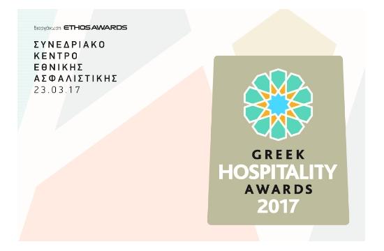 Greek Hospitality Awards 2017: Ως τις 8 Μαρτίου παρατείνεται η υποβολή υποψηφιοτήτων