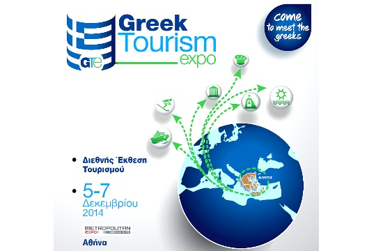 Greek Tourism Expo: Προγραμματίστε on line τις συναντήσεις με τους εκθέτες