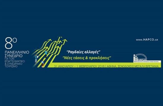 Συνέδριο HAPCO 2018: Αισιόδοξα μηνύματα για τον συνεδριακό τουρισμό στην Ελλάδα