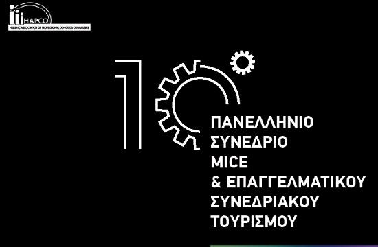 HAPCO: Στις 5 & 6 Μαρτίου το Πανελλήνιο Συνέδριο MICE και Συνεδριακού Τουρισμού