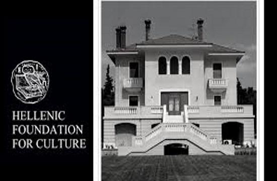 Ελληνικό Ίδρυμα Πολιτισμού: Διαγωνισμός για παροχή ταξιδιωτικών υπηρεσιών