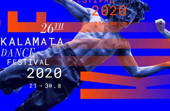 Kαλαμάτα: Διαγωνισμός 150.000 ευρώ για την ανάθεση της διοργάνωσης του 27ου Διεθνούς Φεστιβάλ Χορού
