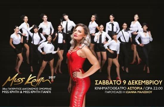 Παγκρήτια Καλλιστεία: Στις 9 Δεκεμβρίου ο τελικός για την Miss Κρήτη