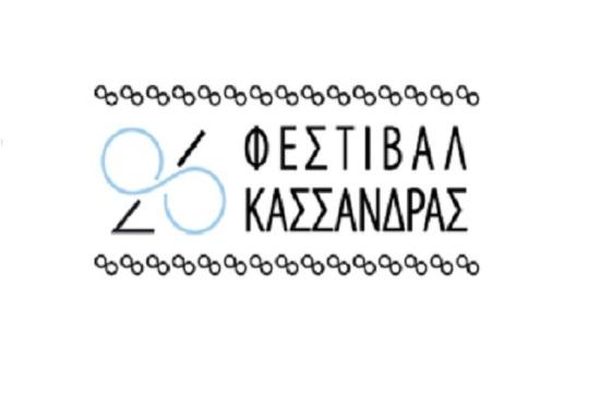 Φεστιβάλ Κασσάνδρας 2019: Το πρόγραμμα των εκδηλώσεων