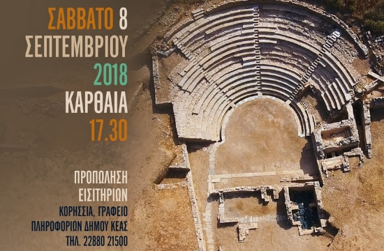Κέα: Μουσική παράσταση στο αρχαίο θέατρο Καρθαίας