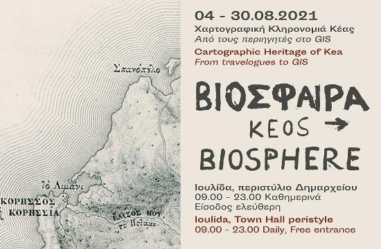 Δήμος Κέας: Έκθεση για τη Χαρτογραφική κληρονομιά του νησιού