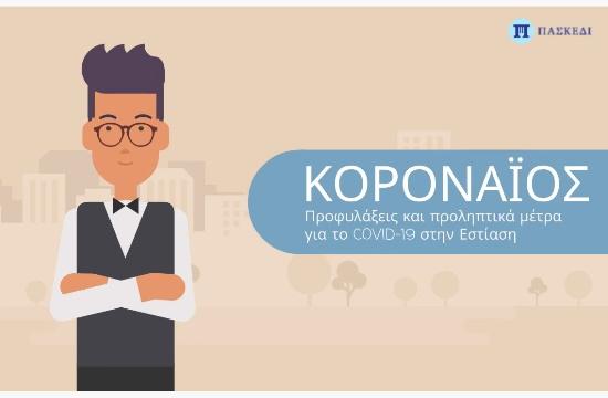 ΠΑΣΚΕΔΙ: Πρόληψη από τον κορωνοϊό για εστιατόρια