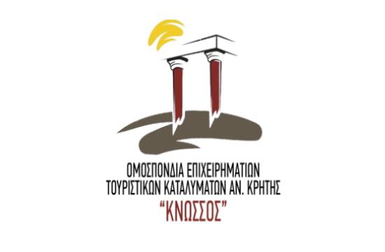"""Ομοσπονδία Καταλυμάτων """"Κνωσσός"""": Ευχαριστίες στους βουλευτές Κρήτης του ΣΥΡΙΖΑ για τη στήριξη του αιτήματος για κρατική ενίσχυση"""
