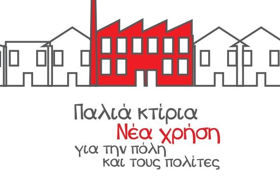 ΕΣΠΑ: Νέο πρόγραμμα για την ανάδειξη δημοτικών κτηρίων στις πόλεις