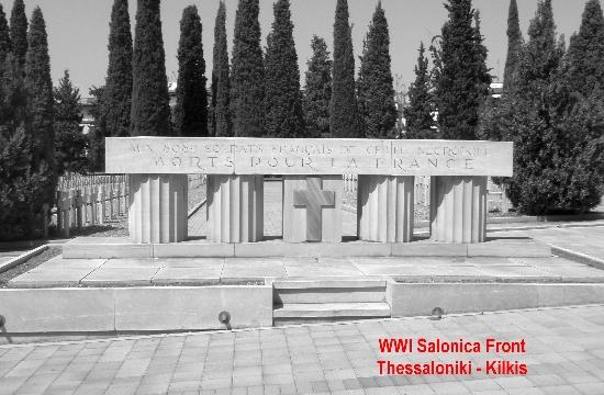Το Κιλκίς στην καμπάνια War Memorial Tourism in Greece